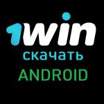 1win на Андроид — как скачать и установить