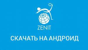 Приложение Zenitbet на андроид – как скачать и установить
