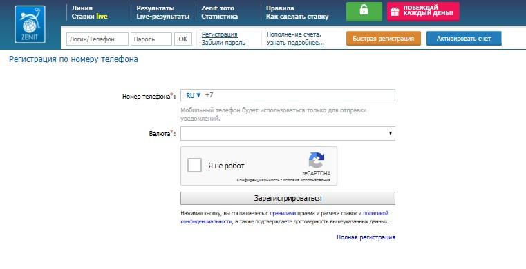 www zenitbet com букмекерская контора зенит регистрация