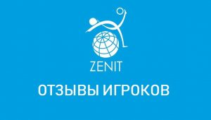 Зенитбет – отзывы от начинающих и профессиональных игроков.