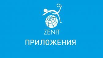 Скачать приложения Зенитбет