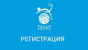 Регистрация в Зенитбет