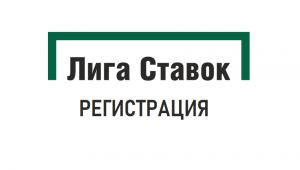Регистрация на сайте www.ligastavok.ru – как это сделать?!