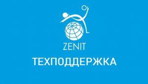 Служба поддержки Зенитбет