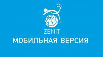 Мобильная версия Zenitbet Mobile