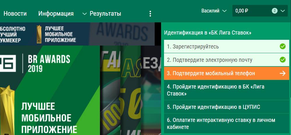 сайт лига официальный ставок 6 бест