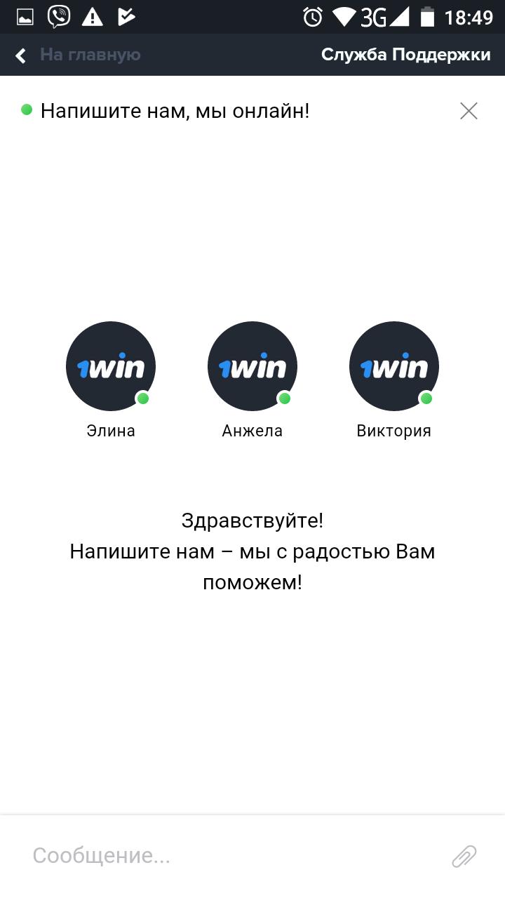 онлайн чат в android 1 win