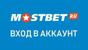 Вход на официальный сайт Мостбет