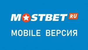 Мобильная версия Мостбет