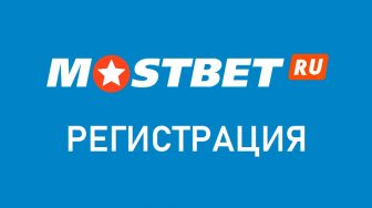 Регистрация на официальном сайте Мостбет
