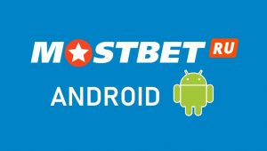 Скачать приложение Мостбет на Андроид