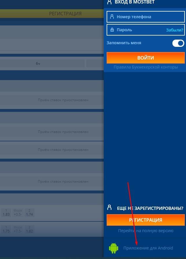 БК Мостбет Андроид