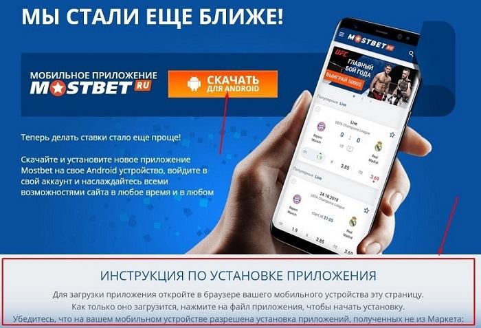 скачать Мостбет приложение на Андроид