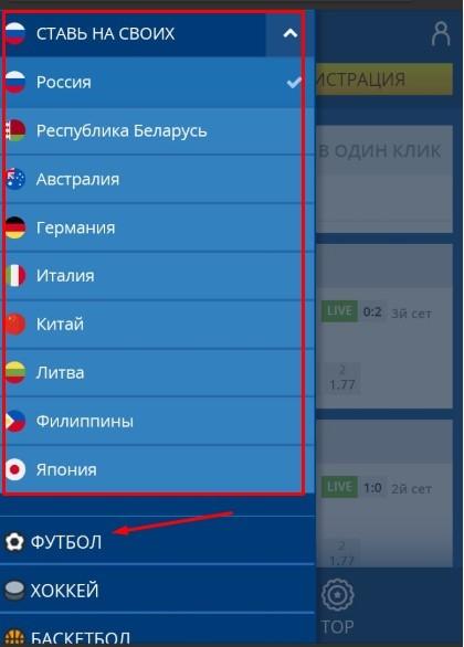 приложение Андроид для Мостбет