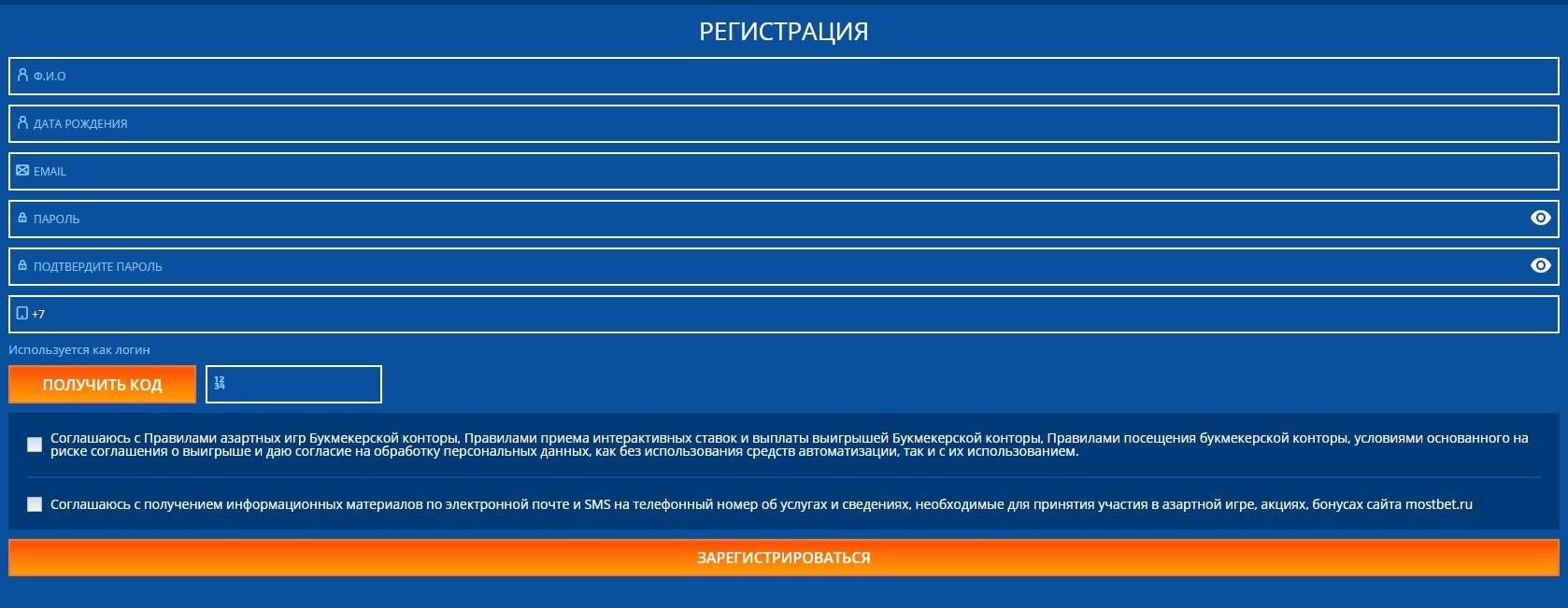 Мостбет (официальный сайт) регистрация
