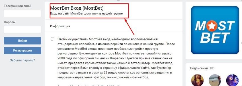 Вход на официальный сайт Mostbet»