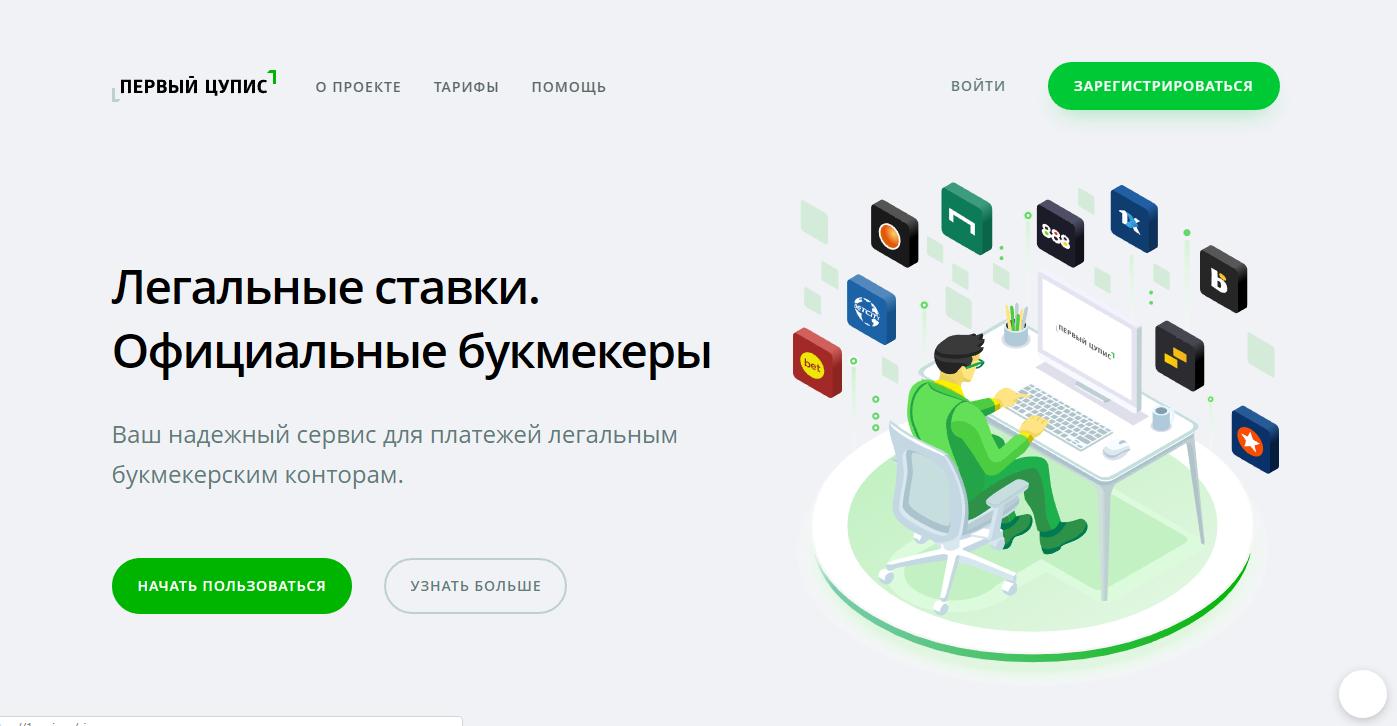 ЦУПИС сайт