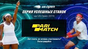 Parimatch дарит игрокам бонусы за ставки на US Open 2019
