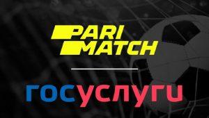 Зарегистрироваться в Париматч теперь можно через Госуслуги