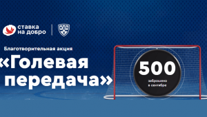 """БК """"Фонбет"""" принимает участие в благотворительной акции"""