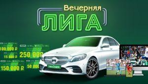 БК Лига Ставок готовится разыграть между своими игроками 20 автомобилей