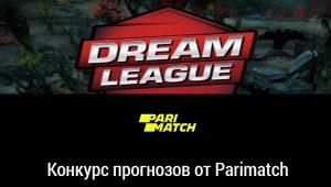 Новая акция БК Париматч посвящена турниру по Dota 2