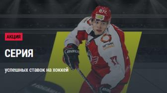 Серия успешных ставок на хоккей от БК Париматч