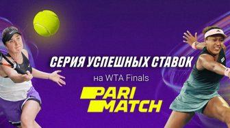 Заключай пари на WTA Finals и получи 10 тысяч рублей бонуса