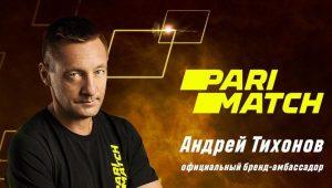 Андрей Тихонов – новый амбассадор БК Пари-Матч