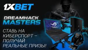 1xbet запустила новую акцию DreamHack Masters