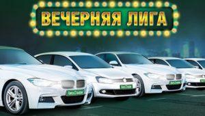 """Приходите и принимайте участие в розыгрыше автомобилей от БК """"Лига Ставок"""""""