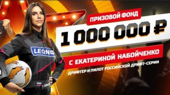 """Стартовал третий этап конкурса """"На миллион"""" от БК Леон"""