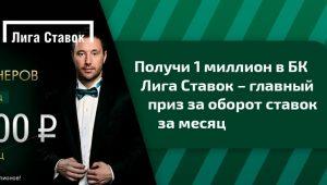 """Стали известны результаты акции """"Лига миллионеров"""""""