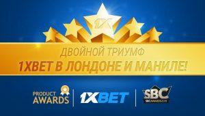 БК 1xBet номинировалась на две престижные премии