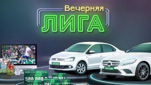 Розыгрыш 20 автомобилей состоялся в БК «Лига Ставок»