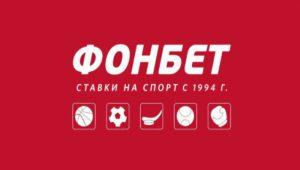 Фонбет начинает работу в Беларуси