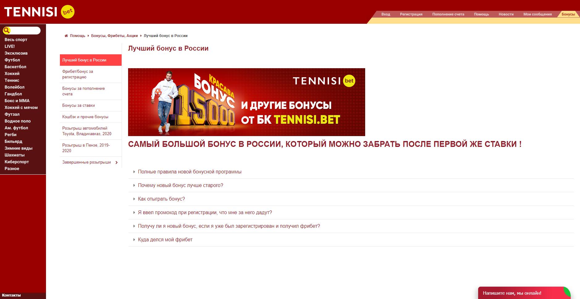 Раздел с бонусами в Тенниси