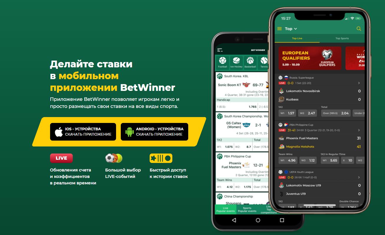 Страница с мобильными приложениями бетвиннер
