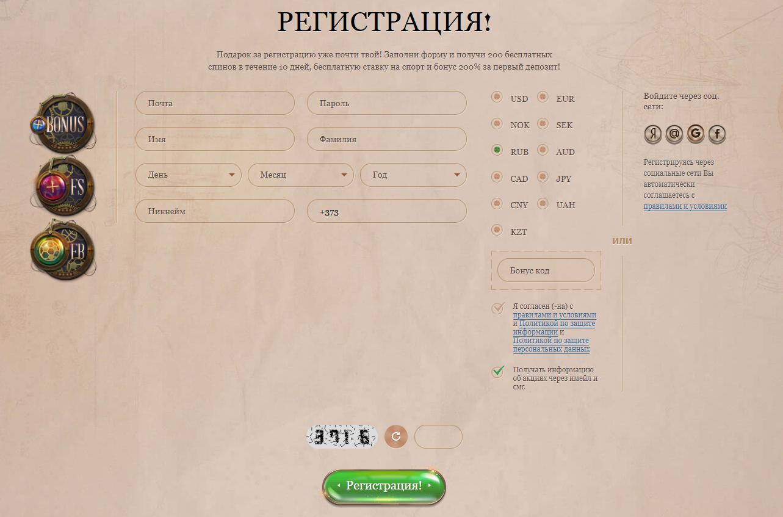 регистрация в букмекерской конторе джойказино