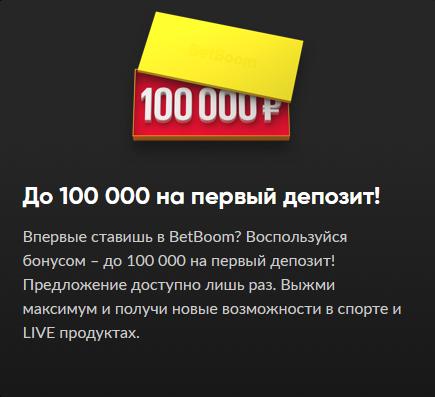 100000 рублей на первый депозит