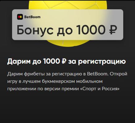 Фрибет на 1000 рублей от бетбум